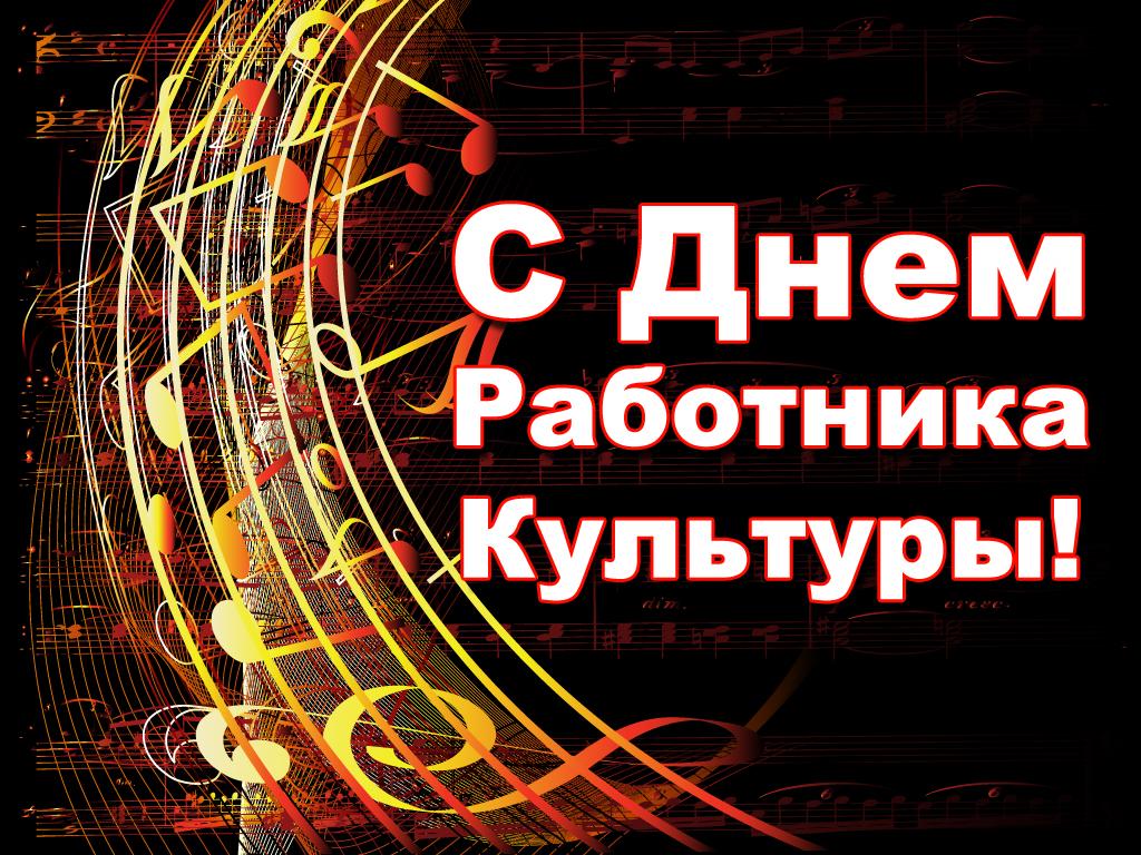 Мэр Анатолий Локоть поздравляет новосибирцев сДнем рабочего  культуры