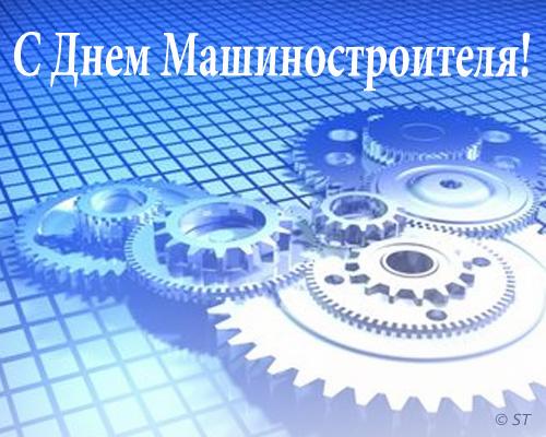 Новоиспеченный зампред Стрелюхин поздравил машиностроителей спрофессиональным праздником
