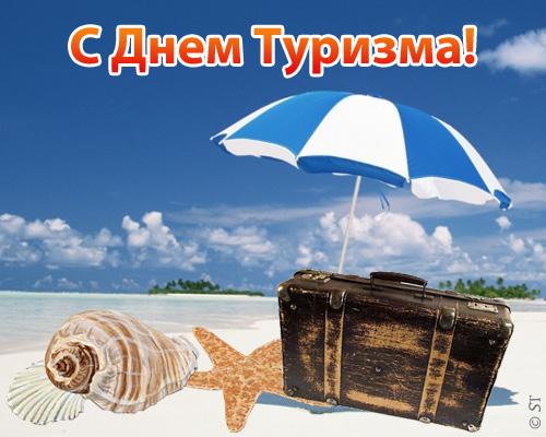 Поздравления с днём туризма открытки