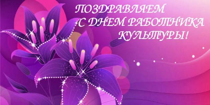 Поздравление руководителя Магарамкентского района сДнем рабочего культуры
