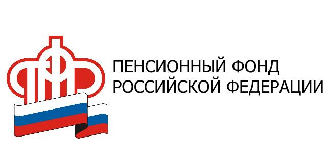 Пенсионный объём Российской Федерации