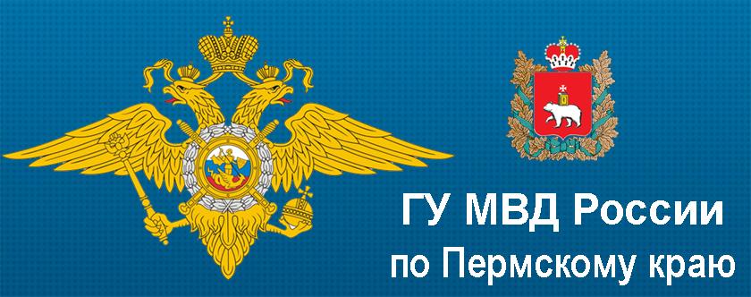ГУ МВД России