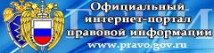 Официальный интернет-портал преступный информации