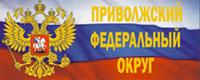 Приволжский федеративный округ