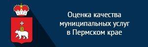 Оценка качества муниципальных услуг на Пермском крае